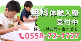 無料体験入塾受付中 詳しくはお問い合わせを! 0558-72-1727